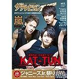 ザテレビジョン Zoom!! Vol.32