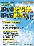 絶対わかる! IPv4枯渇対策&IPv6移行超入門 (日経BPムック ネットワーク基盤技術選書)