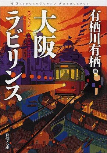 大阪ラビリンス (新潮文庫)