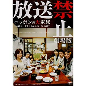 『放送禁止 劇場版 ~ニッポンの大家族 Saiko! The Large family』
