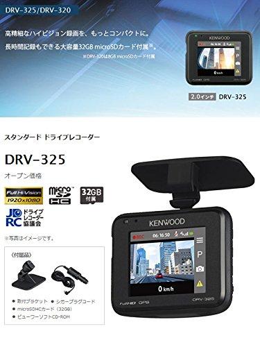 ドライブレコーダー ケンウッド 325 DRV-325 モニター付き コンパクト microSDカード32GB付属 B075GK2VWN
