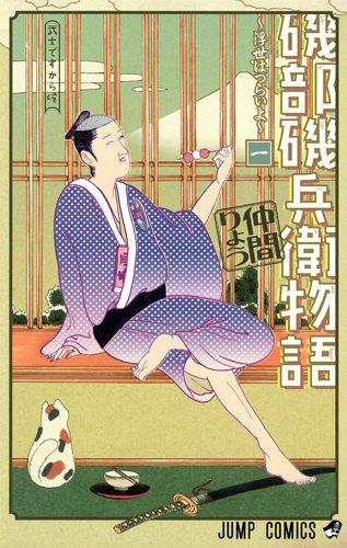 磯部磯兵衛物語~浮世はつらいよ~ 1 (ジャンプコミックス)