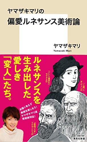 【カラー版】ヤマザキマリの偏愛ルネサンス美術論 (集英社新書)