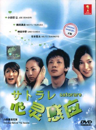 Satorare / Transparent Japanese Tv Drama Digipak Boxset English Sub NTSC All Region