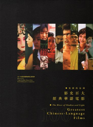 River Of Shadow And Light: Greatest Chinese-Language Films by Garden City