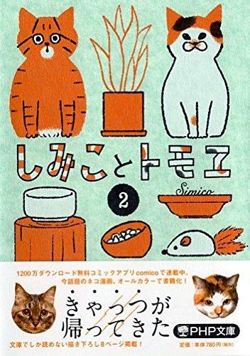 しみことトモヱ 2 (PHP文庫)