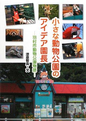 小さな動物公園のアイデア園長—羽村市動物公園物語 (ヒューマンノンフィクション)