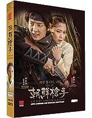 Korean Drama Dvd Gunman In Joseon [DVD] [2015]