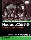 Hadoop实战手册