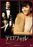 [DVD]テロワール BOXII ディレクターズカット版