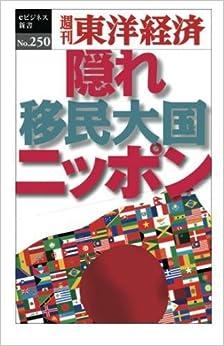 隠れ移民大国ニッポン―週刊東洋経済eビジネス新書No.250