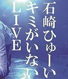 キミがいないLIVE [Blu-ray]