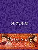 [DVD]紫禁城 華の嵐 DVD-BOX2