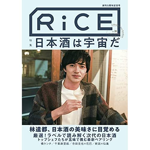 RiCE No.20 表紙画像