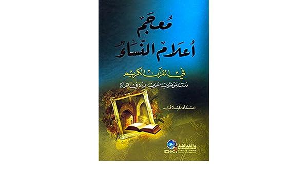 معجم اعلام النساء القرآن الكريم