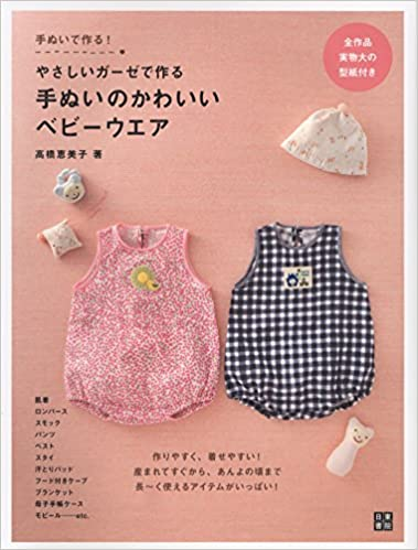 0e5cee788 Japanese Craft Book ~ Handmade baby clothes with sewing gauze ...