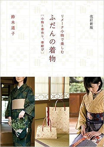 Book's Cover of リメーク小物で楽しむ ふだんの着物  [小物と帯作り、帯結び] (日本語) 単行本 – 2015/11/20