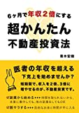 The super easy real estate investment way made annual income two times in 6 months (Japanese Edition)