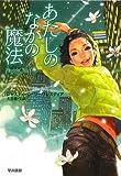 あたしのなかの魔法 (ハヤカワ文庫FT)