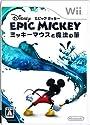 ディズニー エピックミッキー ~ミッキーマウスと魔法の筆~の商品画像
