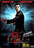 Ip Man 2 Legend of the Grandmaster (2011)
