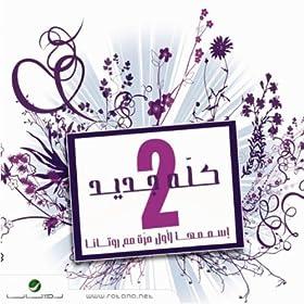 min ayouni salma ghazali from the album kolou jadid 2 august 12 2008