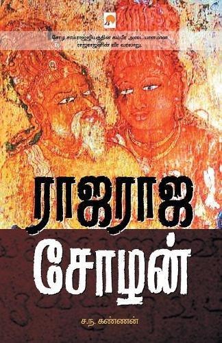 Rajaraja Chozhan (Tamil Edition)