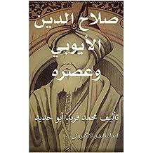صلاح الدين الأيوبي وعصره: تأليف محمد فريد أبو حديد (Arabic Edition)