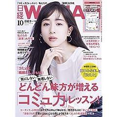 日経ウーマン 最新号 サムネイル