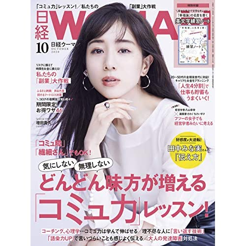 日経ウーマン 2020年10月号 画像