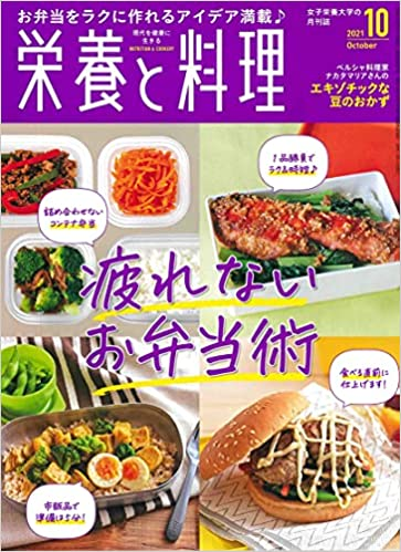 栄養と料理 2021年10月号