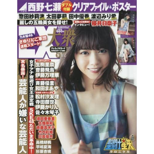 EX 大衆 2016年9月号 表紙画像