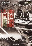 最強部隊入門 兵力の運用徹底研究 (光人社NF文庫)