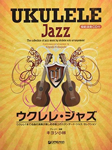 模範演奏CD付 ウクレレ/ジャズ ウクレレ1本で名曲の演奏が楽しめる極上のジャズ曲集 (Japanese Cd Player)