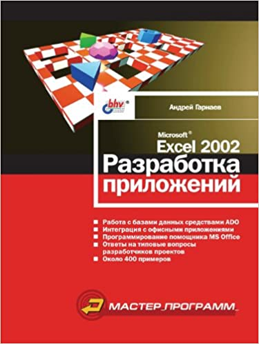 Microsoft Excel 2002: Application Development