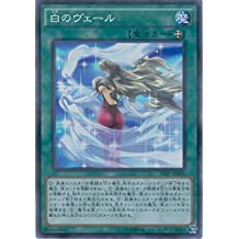 Yu-Gi-Oh! - White Veil (20AP-JP009) - 20th Anniversary Pack 2nd Wave - Japanese Edition - Super Parallel Rare