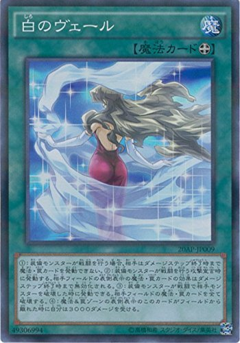 Yu Gi Oh Pack List (Yu-Gi-Oh! - White Veil (20AP-JP009) - 20th Anniversary Pack 2nd Wave - Japanese Edition - Super Parallel Rare)