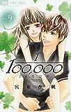 10万分の1 (9) (Cheeseフラワーコミックス)