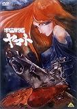 Space Battleship Yamato DVD MEMORIAL BOX