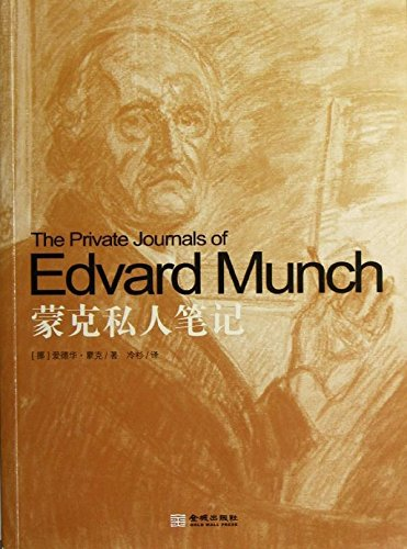 Edvard Munch Note - Munch personal notes(Chinese Edition)