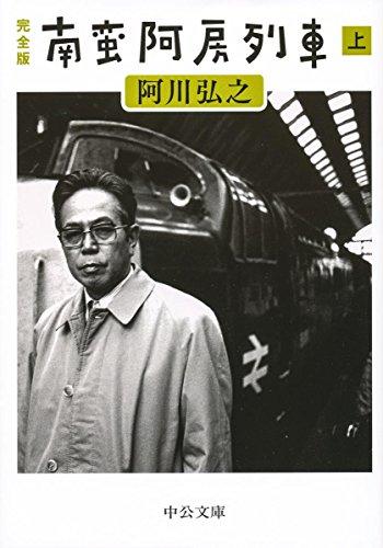 完全版 - 南蛮阿房列車(上) (中公文庫)