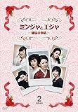 [DVD]ミンジャとエジャ -姉妹の事情- DVD-BOX2