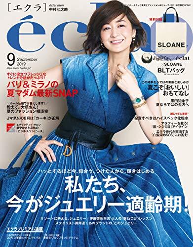 eclat 最新号 表紙画像
