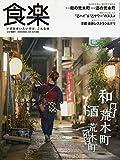 食楽(しょくらく) 2018年 10 月号 [雑誌]