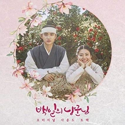 Amazon com: 100 Days My Prince OST tvN TV Show Drama O S T