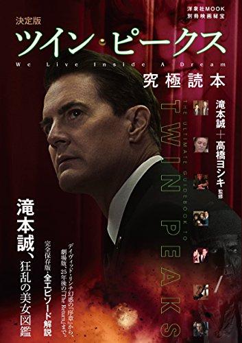 別冊映画秘宝 決定版ツイン・ピークス究極読本 (洋泉社MOOK 別冊映画秘宝)