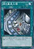 遊戯王OCG 闇の量産工場 ノーマル ST14-JP029 遊戯王アーク・ファイブ [STARTER DECK 2014年版]