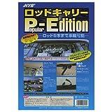 エイチ・ワイ・エス 日吉屋(HYS) No.769ロッドキャリー Popular Edition