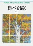 Introduction to Trees, Shirou Iida, 476610711X