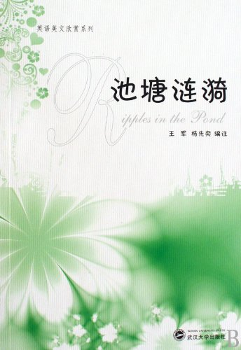 Ripples in the pond (Chinese Edition)